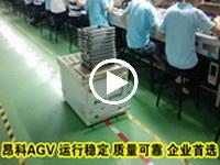 车间AGV运载治具案例