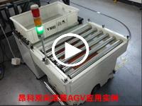 欧铠机器人双向滚筒AGV在某制衣厂应用实例