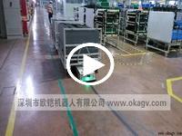 欧铠超低AGV在汽配厂使用案例