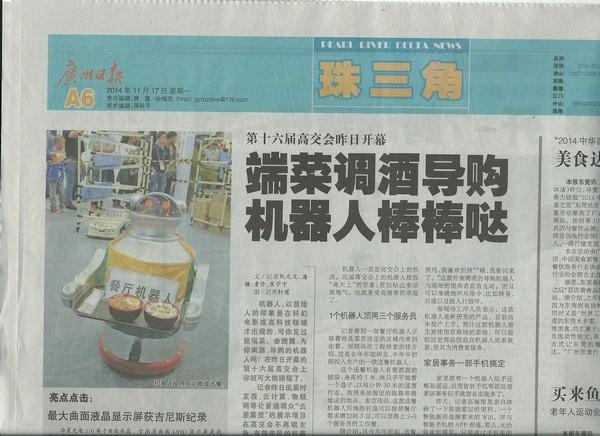 行业最强AGV:欧铠机器人亮相高交会(电视台媒体纷纷报道)