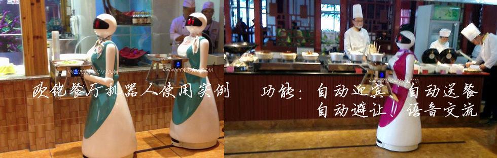 餐厅首选:深圳欧铠餐厅机器人-迎宾送餐端盘子样样会