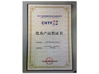 祝贺我司欧铠荣获2014第十六届高交会优秀产品奖