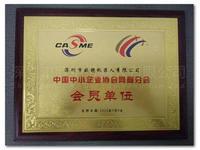 祝贺我司欧铠成为2015中国中小企业协会网商分会-会员单位