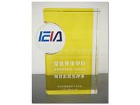 祝贺我司欧铠成为深圳市智能装备产业协会-常务理事单位