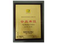祝贺我司欧铠成为深圳市电子商会-理事会员单位