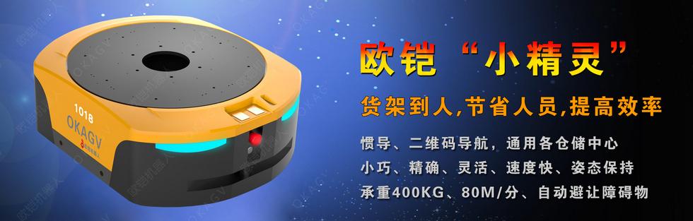 华南区速度最快的仓储机器人