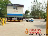 欧铠机器人台湾磁钉导航AGV应用