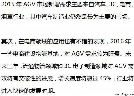 当中国AGV落后的标准遇上高速的行业发展