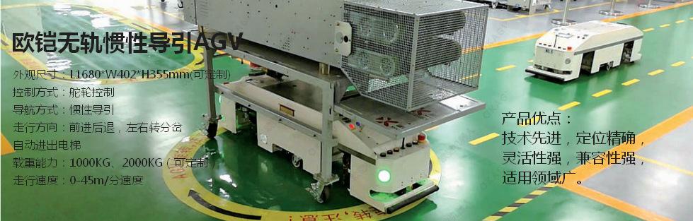 欧铠无轨惯性导引AGV