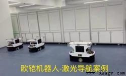 深圳欧铠自然导航AGV应用案例