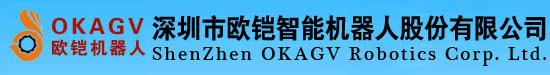 AGV小车_agv无人搬运车-仓储机器人-深圳欧铠机器人有限公司