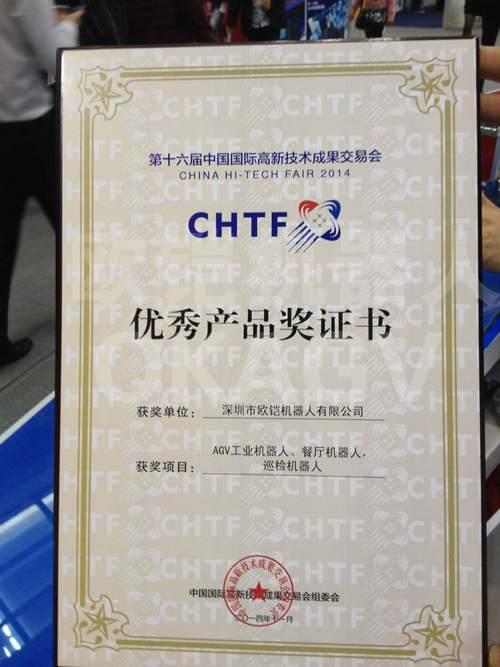 欧铠机器人荣获第十六届高交会优秀产品奖