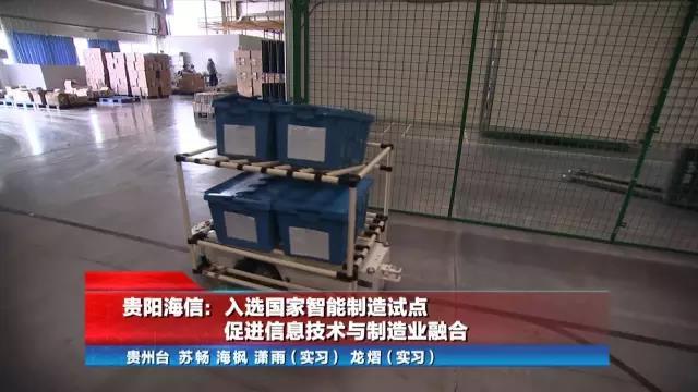 欧铠AGV入驻贵阳海信,入选国家智能制造试点