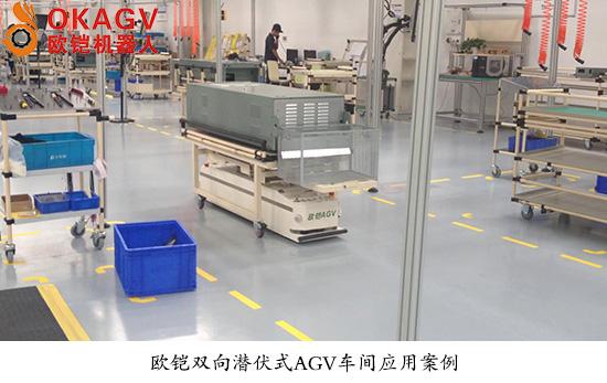 创新、协作是AGV行业的源头活水