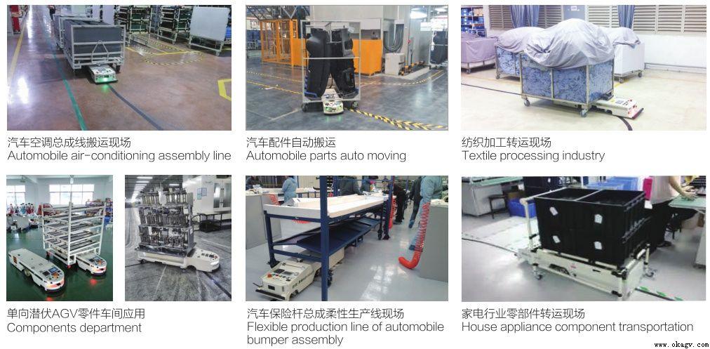 AGV在零部件企业中的应用